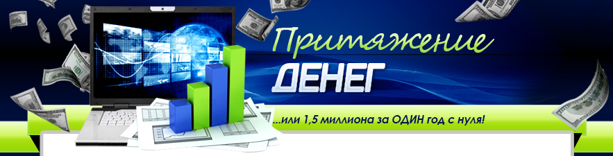 http://in-deal.ru/magnit-money/images/header.jpg